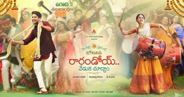 Jr Ntr Nannaku Prematho Movie First Look Ultra Hd Posters: Naga Chaitanya Rarandoi VedukaChudham Movie First Look