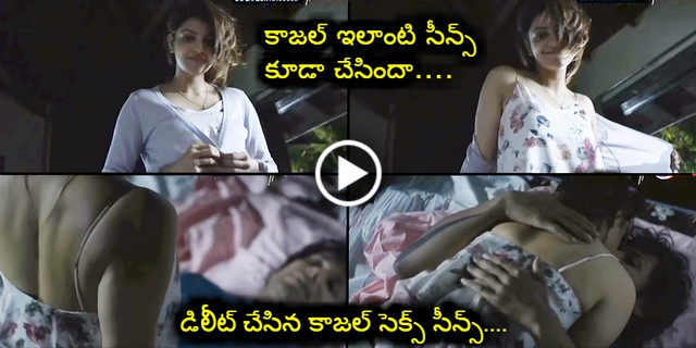 kajal agarwal deleted bold scenes will blow your mind