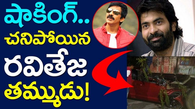 Raviteja Brother Bharat Died In Road Accident Hyderabad