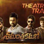 Shamantakamani Theatrical Trailer 1080P HD Video Official | Sudheer Babu, Sundeep Kishan, Nara Rohit, Aadi
