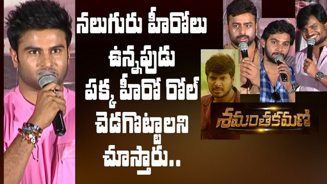 Nara Rohit Balakrishnudu Movie First Look Ultra Hd Posters: Sudheer Babu Says Multi-starrer Are Risky In Tollywood
