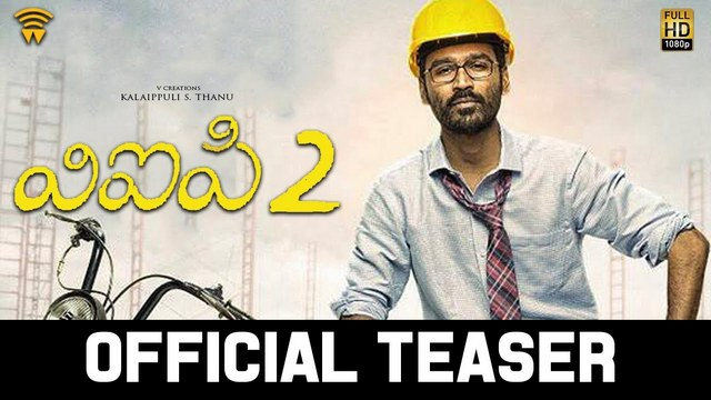 VIP 2 (Telugu) - Official Teaser HD Video