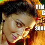 Time Ledu Guru Full Video Song HD 1080P | Nakshatram Telugu Movie Nakshatram Video Songs | Sundeep Kishan, Sai Dharam Tej, Regina Cassandra, Pragya Jaiswal | Bheems, Bharat, Hari Gaura