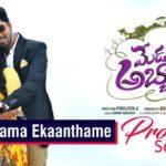 Ekaanthama Ekaanthame Full Video Song HD 1080P | Meda Meeda Abbayi Telugu Movie Meda Meeda Abbayi Video Songs | Allari Naresh, Nikhila Vimal | Shaan Rahman