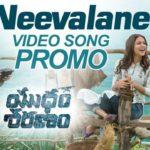 Neevalane Full Video Song HD 1080P | Yuddham Sharanam Telugu Movie Yuddham Sharanam Video Songs | Naga Chaitanya Akkineni, Lavanya Tripathi | Vivek Sagar
