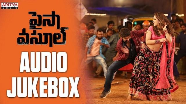 Paisa Vasool Audio Jukebox | Paisa Vasool Telugu Movie Paisa