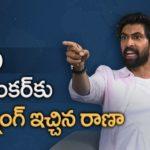 Rana Daggubati warns TV9 Anchor in a Interview