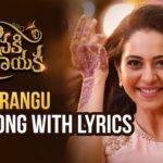 Rangu Rangu Kallajodu Full Video Song HD 1080P | Jaya Janaki Naayaka Telugu Movie Jaya Janaki Nayaka Video Songs | Bellamkonda Sai Srinivas, Rakul Preeet Singh | Devi Sri Prasad