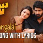Sumangalai Full Video Song HD 1080P | Nene Raju Nene Mantri Telugu Movie Nene Raju Nene Mantri Video Songs | Rana Daggubati, Catherine Tresa, Kajal Aggarwal | Anup Rubens