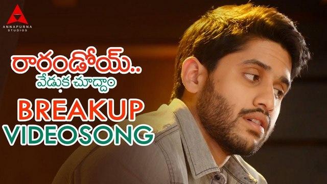 Break Up Full Video Song Hd 1080p Rarandoi Veduka Chuddam Telugu