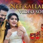 Nee Kallalona Full Video Song HD 1080P   Jai Lava Kusa Telugu Movie Jai Lava Kusa Video Songs   Jr NTR, Rashi Khanna, Nivetha Thomas   Devi Sri Prasad