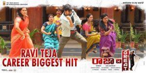 Ravi Teja Raja The Great Movie First Look ULTRA HD Posters WallPapers | Mehreen Pirzada