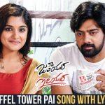 Eiffel Tower Pai Salsa Full Video Song HD 1080P | Juliet Lover of Idiot Telugu Movie Juliet Lover of Idiot Video Songs | Naveen Chandra, Nivetha Thomas | Ratheesh Vega