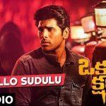 Gundello Sudulu Full Video Song HD 1080P | Okka Kshanam Telugu Movie Okka Kshanam Video Songs | Allu Sirish, Surabhi, Seerat Kapoor | Mani Sharma