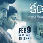 Naga Shourya Kanam Movie First Look ULTRA HD Posters WallPapers | Naga Shaurya, Sai Pallavi