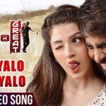 Yenniyalo Yenniyalo Full Video Song HD 1080P | Raja The Great Telugu Movie Raja The Great Video Songs | Ravi Teja, Mehreen Pirzada | Sai Kartheek
