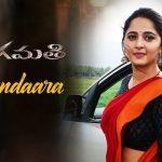 Mandara Full Video Song HD 1080P | Bhagmati Telugu Movie Bhaagamathie Video Songs | Anushka Shetty, Unni Mukundan | Thaman S