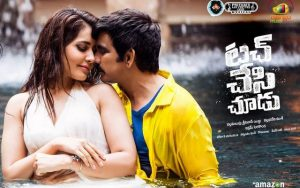 Ravi Teja Touch Chesi Chudu Movie First Look ULTRA HD Posters WallPapers | Rashi Khanna, Seerat Kapoor