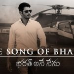 Bharat Ane Nenu Full Video Song HD 1080P   Bharat Ane Nenu Telugu Movie Bharat Ane Nenu Video Songs   Mahesh Babu, Kiara Advani   Devi Sri Prasad