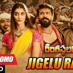 Jigelu Rani Full Video Song HD 1080P   Rangasthalam Telugu Movie Rangasthalam Video Songs   Ram Charan Tej, Samantha Akkineni   Devi Sri Prasad