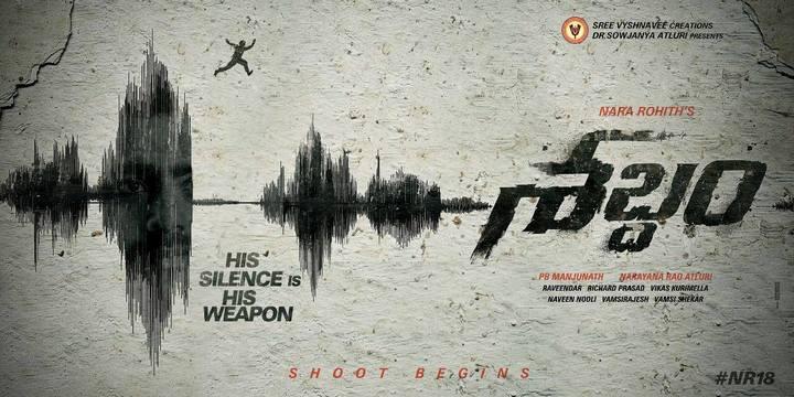 Nara Rohit Balakrishnudu Movie First Look Ultra Hd Posters: Nara Rohith Shabdham Movie First Look ULTRA HD Posters