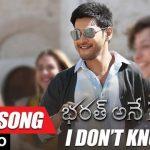 I Don't Know Full Video Song HD 1080P | Bharat Ane Nenu Telugu Movie Bharat Ane Nenu Video Songs | Mahesh Babu, Kiara Advani | Devi Sri Prasad
