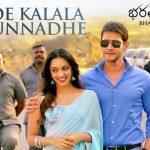 Ide Kalala Vunnadhe Full Video Song HD 1080P | Bharat Ane Nenu Telugu Movie Bharat Ane Nenu Video Songs | Mahesh Babu, Kiara Advani | Devi Sri Prasad