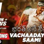 Vachaadayyo Saami Full Video Song HD 1080P | Bharat Ane Nenu Telugu Movie Bharat Ane Nenu Video Songs | Mahesh Babu, Kiara Advani | Devi Sri Prasad
