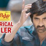 Nela Ticket Official Theatrical Trailer HD 1080P | Nela Ticket Telugu Movie Trailers | Ravi Teja, Malvika Sharma | Kalyan Krishna, Shakthikanth Karthick