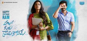 Ram Pothineni Hello Guru Prema Kosame Movie First Look ULTRA HD Posters WallPapers | Anupama Parameswaran