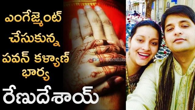 Renu Desai 2nd Marriage Engagement Photos | 25CineFrames