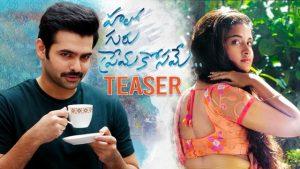 Hello Guru Prema Kosame Official TEASER HD 1080P | Hello Guru Prema Kosame Telugu Movie Teasers | Ram Pothineni, Anupama Parameswaran | Trinadh Rao Nakkina
