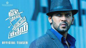 Agent Sai Srinivasa Athreya Official TEASER HD 1080P | Agent Sai Srinivasa Athreya Telugu Movie Teasers | Naveen Polishetty, Shruti Sharma | Swaroop RSJ