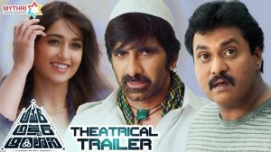 Amar Akbar Anthony Official TEASER HD 1080P   Amar Akbar Anthony Telugu Movie Teasers   Ravi Teja, Ileana D'Cruz   Thaman S