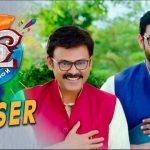 F2 Official TEASER HD 1080P | F2 Telugu Movie Teasers | Venkatesh, Varun Tej, Tamannaah, Mehreen Pirzada | Devi Sri Prasad