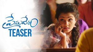 Premadesam Official TEASER HD 1080P | Premadesam Telugu Movie Teasers | Shiva, Maya, Ajay | Srikanth Siddham