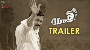 Yatra Official Theatrical Trailer HD 1080P | Yatra Telugu Movie Trailers | Mammootty | Mahi V Raghav