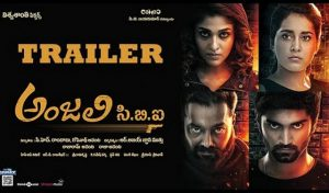 Anjali CBI Official Theatrical Trailer HD 1080P | Anjali CBI Telugu Movie Trailers | Nayanthara, Raashi Khanna | R Ajay Gnanamuthu