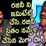 Hilarious Video : MegaStar Chiranjeevi Imitating Rajinikanth