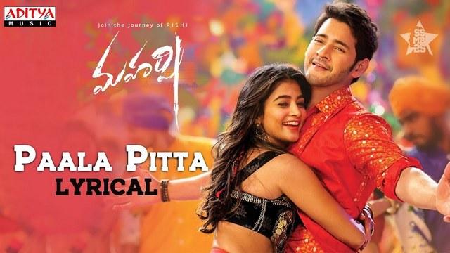 Paala Pitta Full Video Song HD 1080P | Maharshi Telugu Movie Maharshi Video  Songs | Mahesh Babu, Pooja Hegde, Allari Naresh | Devi Sri Prasad |  25CineFrames