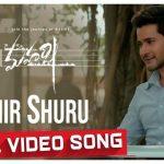 Phir Shuru Full Video Song HD 1080P   Maharshi Telugu Movie Maharshi Video Songs   Mahesh Babu, Pooja Hegde, Allari Naresh   Devi Sri Prasad