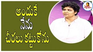 Director Nandini Reddy opens about her Dressing Style