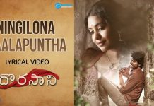 Ningilona Paalapuntha Full Video Song HD 1080P | Dorasaani Telugu Movie Dorasani Video Songs | Anand Deverakonda, Shivathmika Rajashekar | Prashanth R Vihari