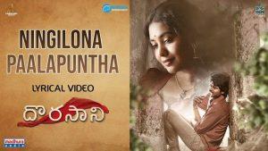 Ningilona Paalapuntha Full Video Song HD 1080P | Dorasaani Telugu Movie Dorasani Video Songs | Anand Deverakonda, Shivathmika Rajashekar | Prashanth R Vihari