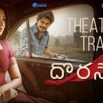 Dorasani Official Theatrical Trailer HD 1080P Video – Anand Deverakonda, Shivathmika Rajashekar, K V R Mahendra, Prashanth R Vihari