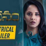 Kathanam Official Theatrical Trailer HD 1080P Video – Anasuya Bharadwaj, Rajesh Nadendla, Sunil Kashyap