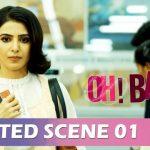 Oh Baby Deleted Comedy Scenes – Samantha Akkineni, Mahesh Vitta, Nandini Reddy