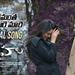 Lokamantha Okkasari Maare Full Video Song HD 1080P | Raahu Telugu Movie Raahu Video Songs | AbeRaam Varma, Kriti Garg | Praveen Lakkaraju