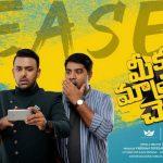 Meeku Mathrame Cheptha Official Teaser Trailer HD 1080P Video – Tharun Bhascker Dhaassyam, Vijay Deverakonda, Anasuya Bharadwaj, Shammeer Sultan, Sivakumar