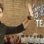 Sarileru Neekevvaru Official TEASER HD 1080P | Sarileru Neekevvaru Telugu Movie Teasers | Mahesh Babu, Rashmika Mandanna | Anil Ravipudi | Devi Sri Prasad